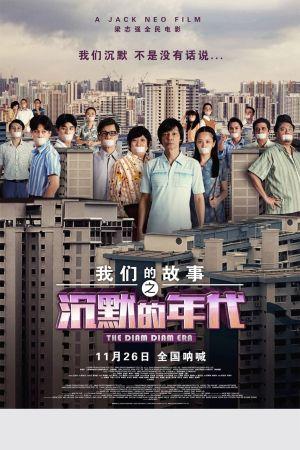 The Diam Diam Era film poster