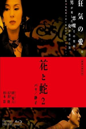 Flower & Snake II film poster