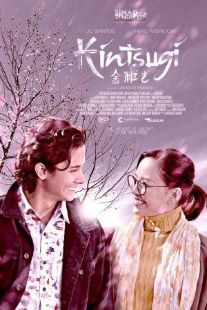 Broken film poster