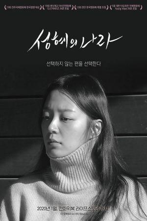 The Land of Seonghye film poster