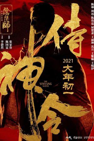 The Yin Yang Master film poster