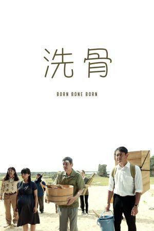 Born Bone Born film poster
