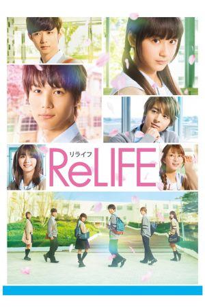 ReLIFE film poster