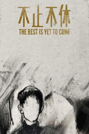 The Best is Yet to Come film poster