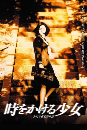 The Girl Who Leapt Through Time film poster