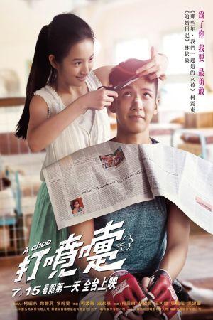 A Choo film poster