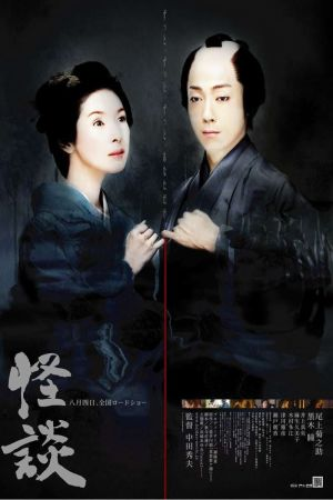 Kaidan film poster