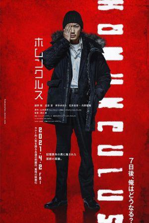 Homunculus film poster