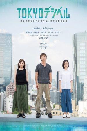 Tokyo Decibels film poster