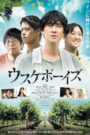 The Usuke Boys film poster