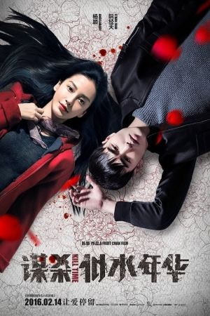 Kill Time film poster