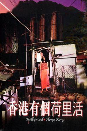 Hollywood Hong Kong film poster