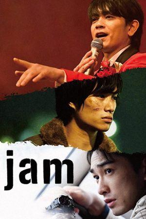 Jam film poster