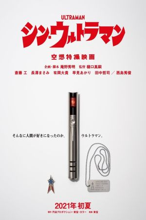 Shin Ultraman film poster