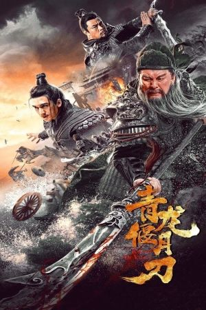 Green Dragon Crescent Blade film poster