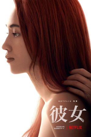 Ride or Die film poster