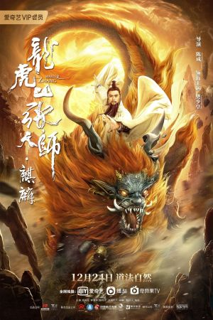 Taoist Master : Kylin film poster