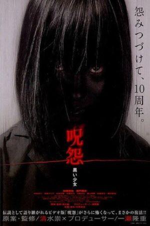 Ju-on: Black Ghost film poster
