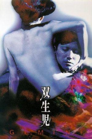 Gemini film poster