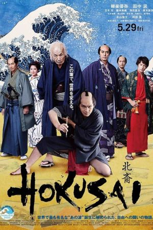 Hokusai film poster