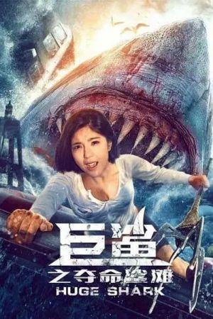 Huge Shark film poster