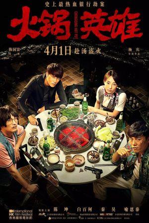 Chongqing Hot Pot film poster