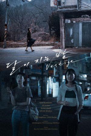 Vestige film poster