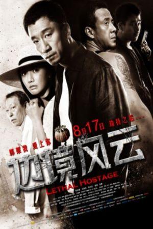 Lethal Hostage film poster