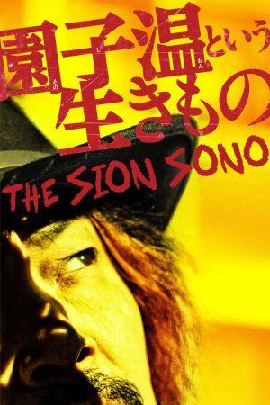 The Sion Sono film poster