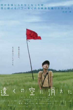 Into the Faraway Sky film poster