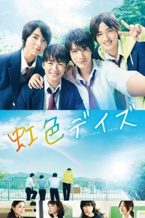 Rainbow Days film poster