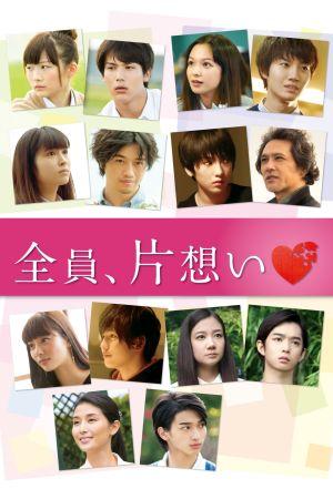 Unrequited Love film poster