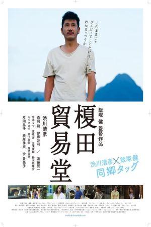 Enokida Trading Co. film poster