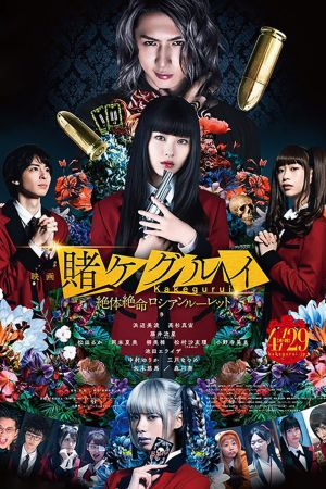 Kakegurui Part 2 film poster