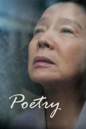 Poetry film poster