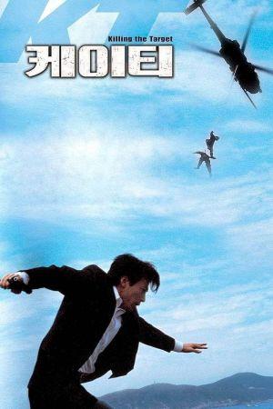 KT film poster