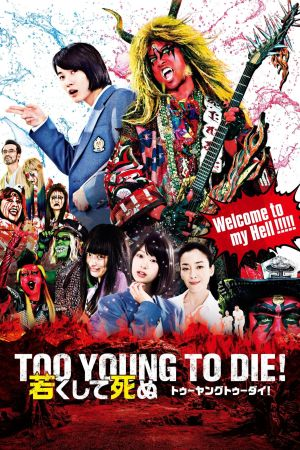 Too Young To Die! film poster