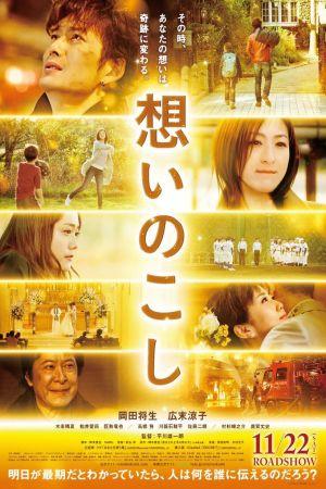 Lingering Spirits film poster