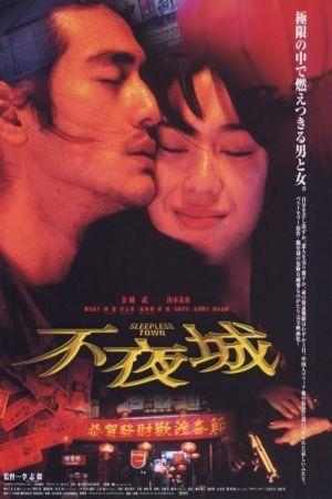 Sleepless Town film poster