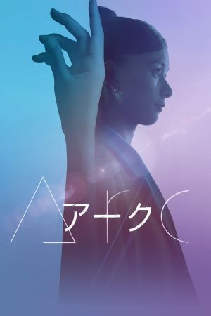 Arc film poster