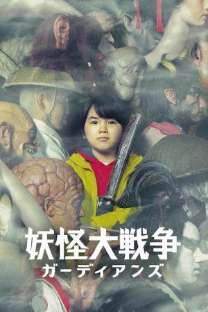 The Great Yokai War –Guardians– film poster