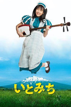 Itomichi film poster