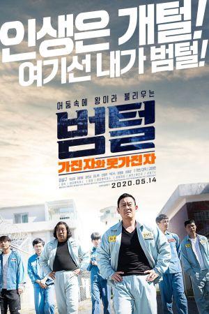 King of Prison film poster