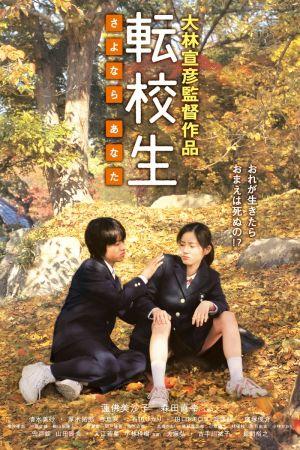 Switching - Goodbye Me film poster