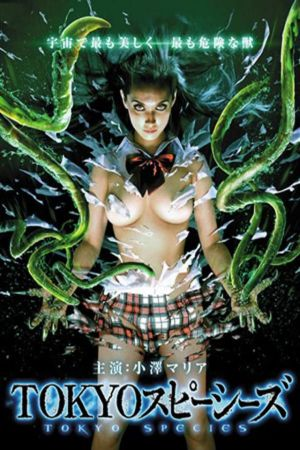 Tokyo Species film poster