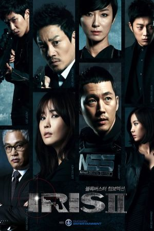 Iris 2 film poster