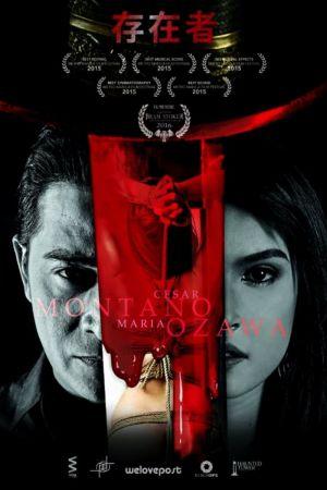 Nilalang film poster