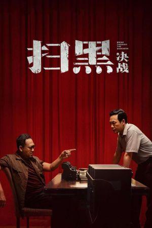 Break Through the Darkness film poster