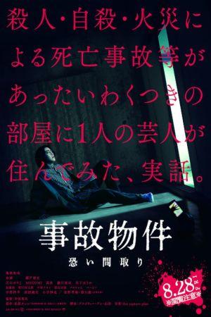 Stigmatized Properties film poster