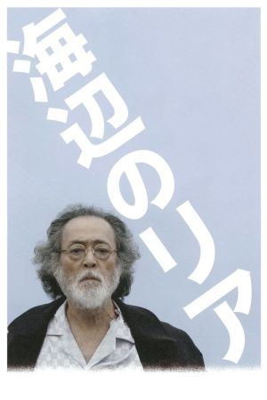 Lear on the Shore film poster